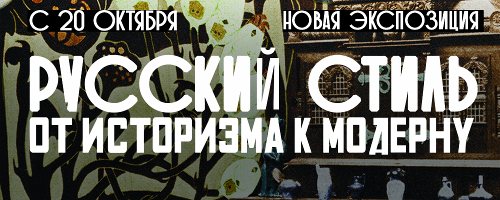 "Exposition ""Russian style. from historicism to modernity"""